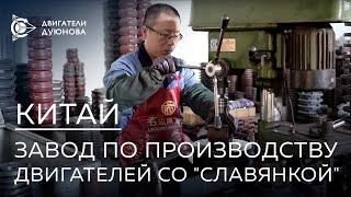 """Завод по производству двигателей по технологии """"Славянка"""""""