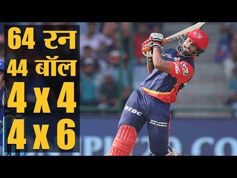IPL 2018 | Match 55 | MI v DD | Rishabh Pant की बैटिंग और Delhi की बॉलिंग के आगे Mumbai ढेर