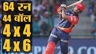 Gambar cover IPL 2018 | Match 55 | MI v DD | Rishabh Pant की बैटिंग और Delhi की बॉलिंग के आगे Mumbai ढेर