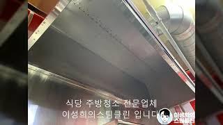 이성희의스팀클린 - 분식집 식당 주방의 업소용 튀김기청…