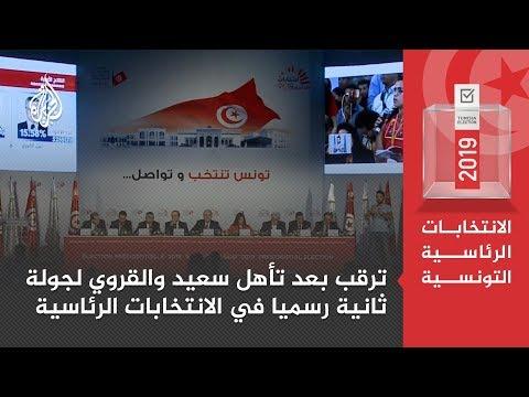 نتائج الانتخابات التونسية عقاب شعبي للمنظومة السياسية  - نشر قبل 7 ساعة