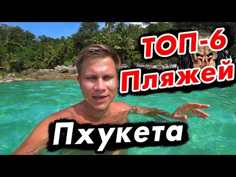 Пхукет 2019 ⛱ ТОП 6 лучших пляжей! Поездка на пляж Фридом и советы туристам | Тайланд 2019