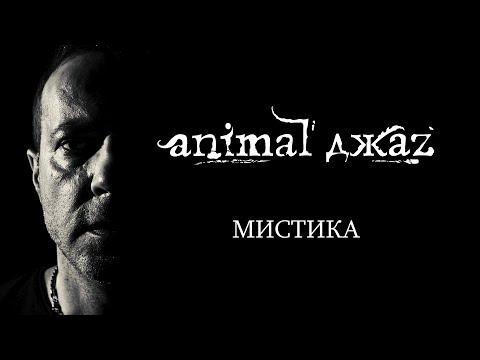 Animal ДжаZ - Мистика