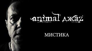 Смотреть клип Animal Джаz - Мистика
