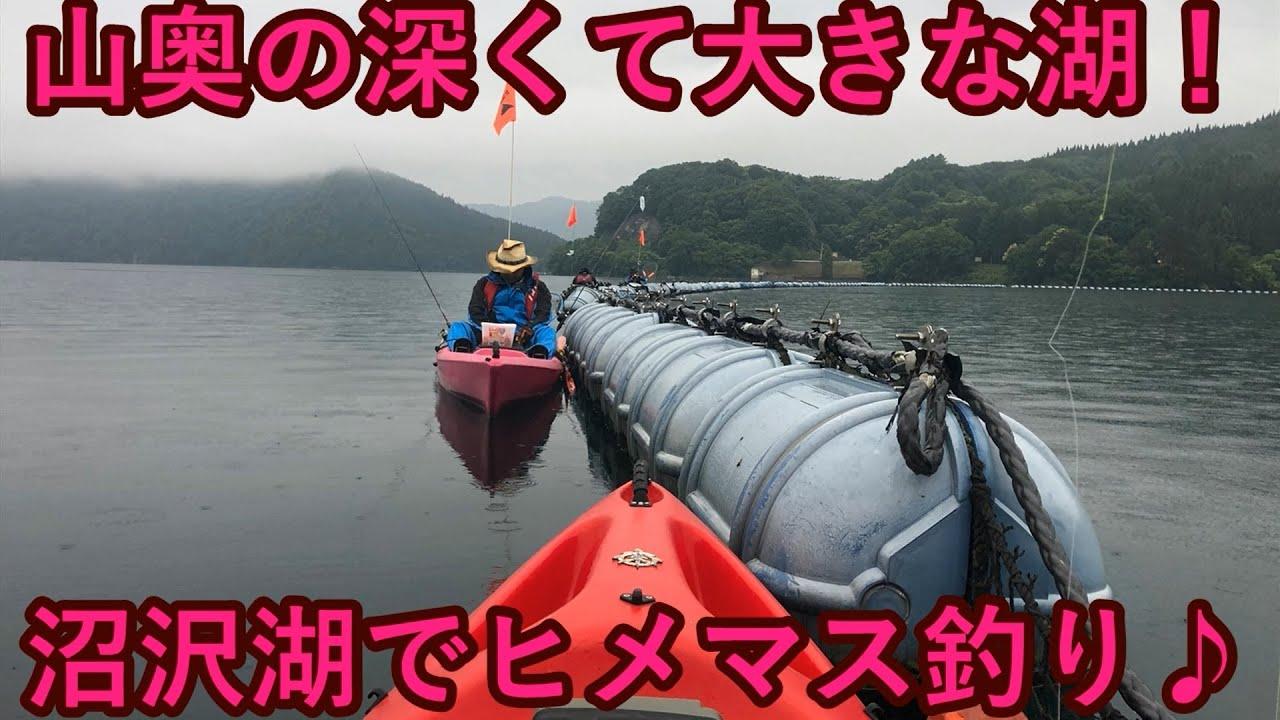 山奥の深くて大きな湖!沼沢湖でヒメマス釣り♪