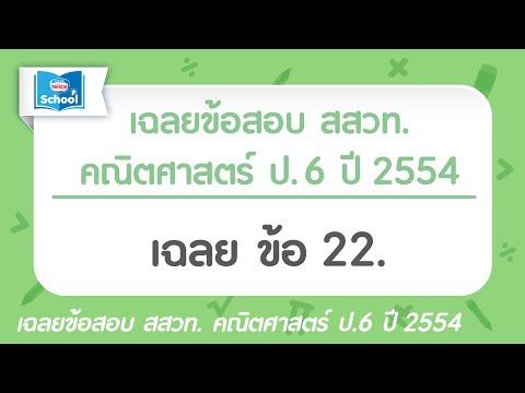 ข้อสอบ สสวท. คณิตศาสตร์ ป.6 ปี 2554 : ข้อ22