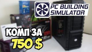 PC Building Simulator | Сборка игрового ПК за 750$. #6