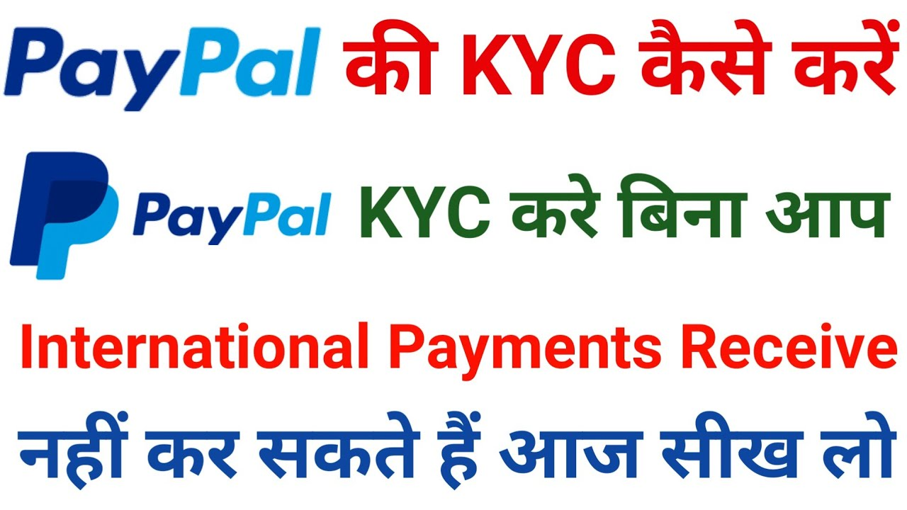 PayPal KYC कैसे करें How to complete PayPal KYC | PayPal international  payment not receive |