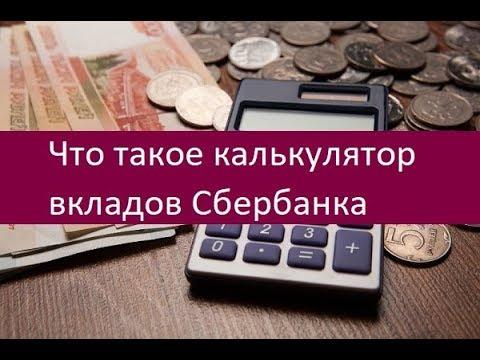 Калькулятор вкладов Сбербанка. Рекомендации по применению