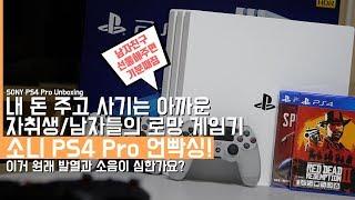막상.. 내 돈주고 사기는 아까운 소니 PS4 Pro …