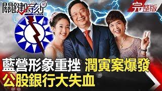 【關鍵時刻】20200121 節目播出版(有字幕) 劉寶傑