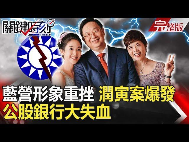 【關鍵時刻】20200121 節目播出版(有字幕)|劉寶傑