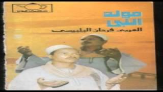 mawaly Alarab Farhan Belbeisi  - MAD7 FE 7OB EL RASSOUL/ العربي فرحان البلبيسي - مدح في حب الرسول