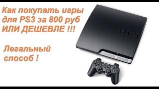Как покупать игры для PS3 за треть стоимости совершенно официальным способом !(, 2014-07-31T08:42:35.000Z)