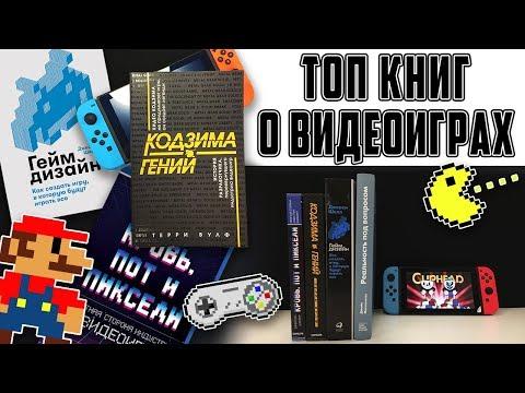 [ТОП] 5 книг про видеоигры, которые возможно читать