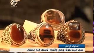 العقيق اليمني   سر الأحجار الكريمة