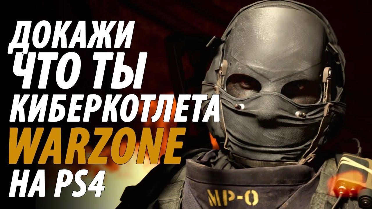 ПОКАЖИ СВОЮ КОТЛЕТУ НА  СТРИМЕ Call of Duty®  Warzone PS4 Pro