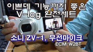 이쁜데 기능까지 좋은 ZV-1 카메라와 신형 무선마이크…