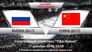 Russia (U17) - China (U17) (GAME 2)