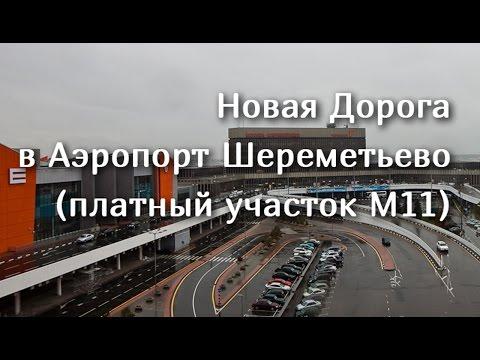 Новая дорога в Шереметьево, Терминалы E и F
