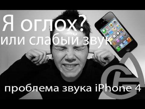 видео: iphone 4 : Слабый звук разговорного динамика,что делать ?
