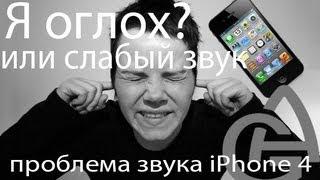 iPhone 4 : Слабый звук разговорного динамика,что делать ?(Проблема со звуком при разговоре iPhone 4 ? На самом деле плохой звук разговорного динамика в iPhone 4 не такая..., 2013-09-05T17:08:05.000Z)