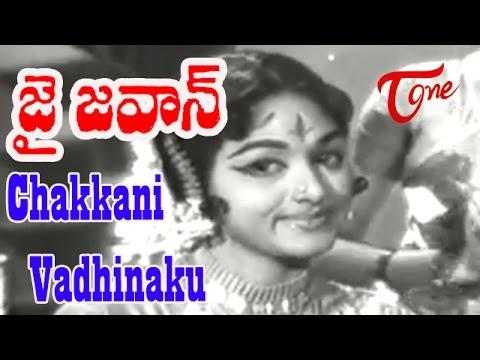 Chakkani Vadhinaku Video Song | Jai Jawan Telugu Movie Songs | ANR | Bharathi