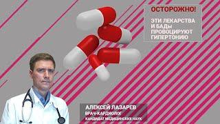 Осторожно! Эти лекарства и БАДы провоцируют гипертонию #гипертония #бады #ДокторАлексейЛазарев