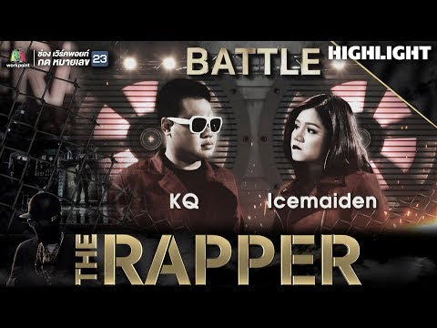 KQ vs  ICEMAIDEN   THE RAPPER