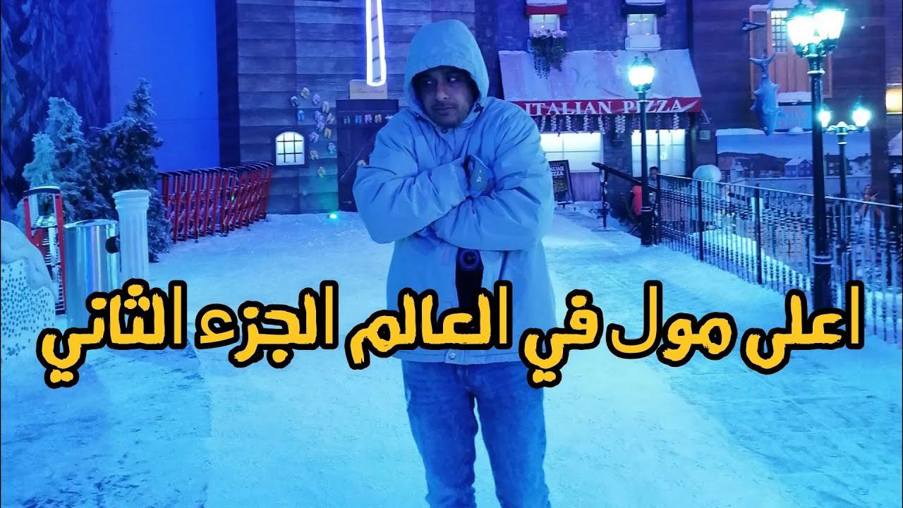 اعلى قمة مول في العالم the highest mall in the world