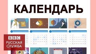 такие разные календари: какой из них самый точный?