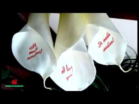Надпись на розах - Доставка цветов http://buket-express.ua/