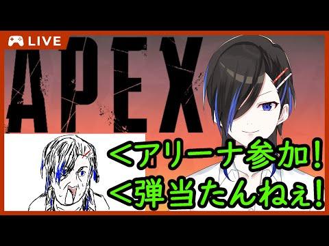 【 APEX #16 / アリーナ 参加型 】 FPS 初心者 による APEX 参加型 !【 天地和人 / 新人 Vtuber 】