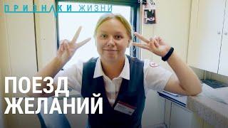 Неделя в поезде Владивосток–Москва | ПРИЗНАКИ ЖИЗНИ