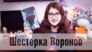 Шестерка Воронов - Ли Бардуго (YA/стоит ли читать?)