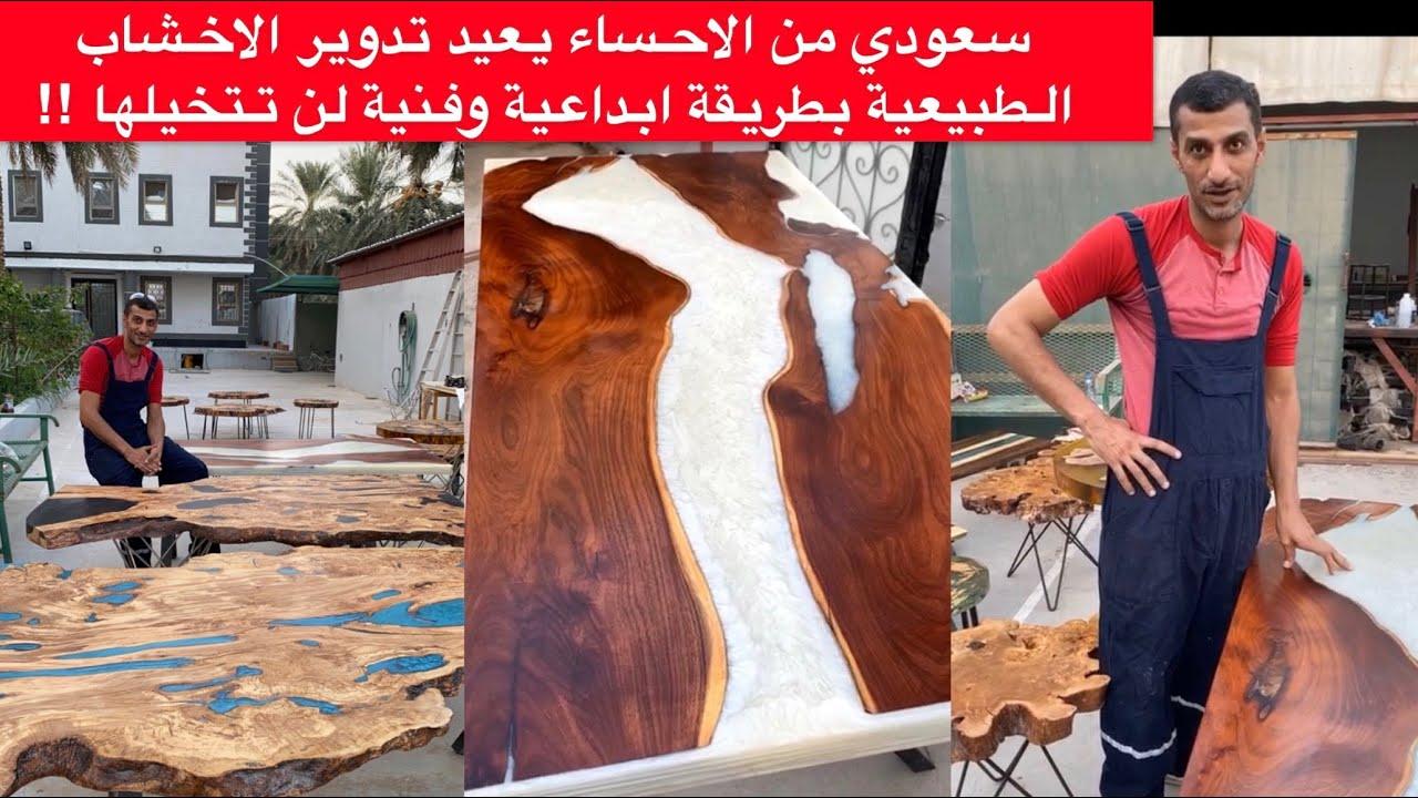 شاهد ابداع هذا السعودي  بتحويل الاخشاب الطبيعية بطريقة مبهرة   حسين البقشي