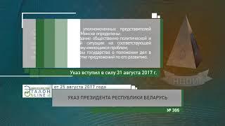 «Компетентно о праве» на канале ББК: Указ Президента Республики Беларусь от 25.08.2017 № 305