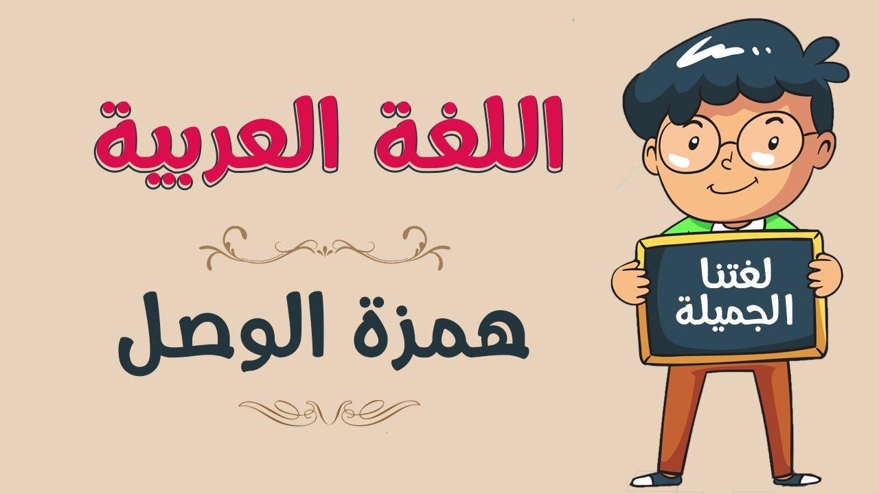 اللغة العربية همزة الوصل Youtube