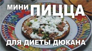 Рецепт для диеты. Мини Пицца с тунцом.  Диета Дюкана