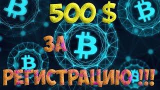 500$ за Регистрацию на бирже UPcoin !!! АКЦИЯ ОГРАНИЧЕНА !!!