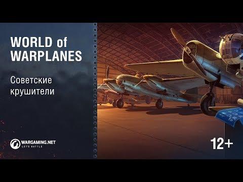 Ветка бомбардировщиков СССР в World of Warplanes!
