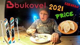 Буковель 2021 Локдаун Цены Горнолыжный курорт лыжная школа Инструктор снаряжение
