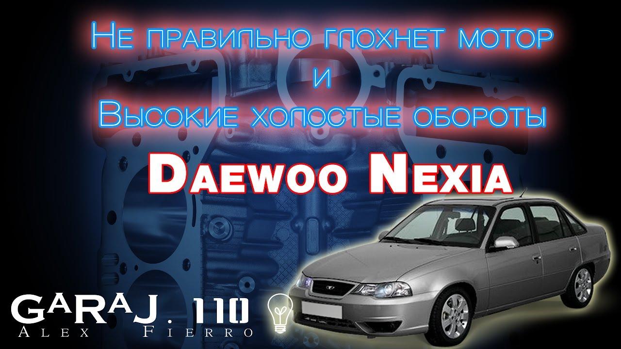 Не правильно глохнет мотор и высокие холостые   Daewoo Nexia F16D3
