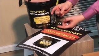 Грунт Бетоноконтакт(В данном видео вы узнаете что представляет из себя грунт Бетоноконтакт с кварцевым наполнителем., 2016-01-31T12:32:20.000Z)