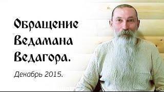 Обращение Ведамана Ведагора к читателям и соратникам [декабрь 2015 г.]