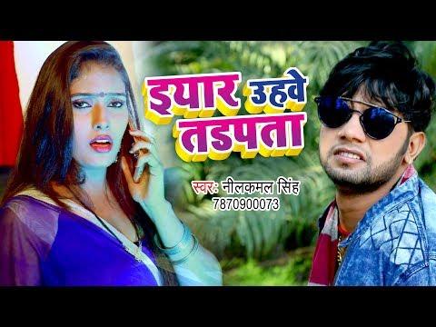 Neelkamal Singh का सबसे बड़ा हिट गाना 2017 - Eyar Uhawe Tadpata - Bhojpuri Hit Songs 2017