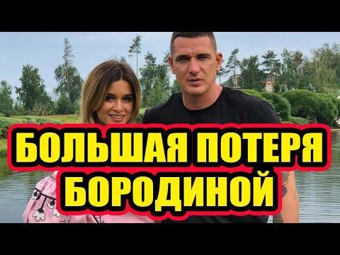 ДОМ 2 НОВОСТИ И СЛУХИ 02 августа 2017 (Эфир 02.08.2017)