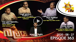 Hiru TV Balaya | Episode 363 | 2020-08-27 Thumbnail