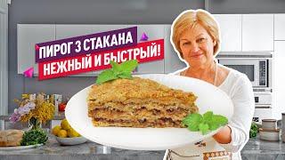 🍎 Самый Простой Рецепт Яблочного Пирога «Три Стакана»