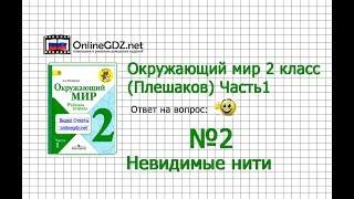 Задание 2 (2) Невидимые нити - Окружающий мир 2 класс (Плешаков А.А.) 1 часть